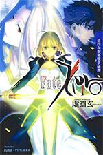 Fate/Zero #1 (Okładka Japońska)
