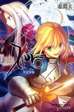 Fate/Zero #2 (Okładka Japońska)