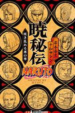 Naruto #6 (Okładka Japońska)
