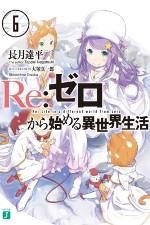 Re: Zero #6 (Okładka Japońska)