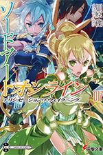 Sword Art Online #17 (Okładka Japońska)