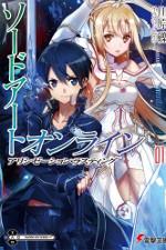 Sword Art Online #18 (Okładka Japońska)