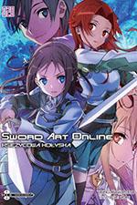 Sword Art Online #20