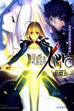 Fate/Zero #1