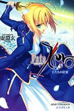 Fate/Zero #3