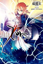 Fate/Zero #4