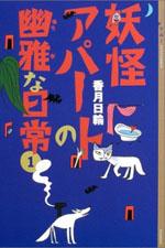 Youkai Apartment no Yuuga na Nichijou #1