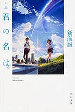 Kimi no Na wa (okładka japońska)