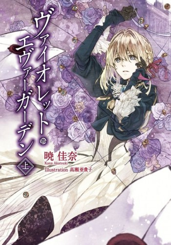 Violet Evergarden 1