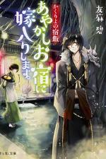 Kakuriyo no Yadomeshi 1