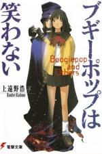 Boogiepop wa Warawanai 1