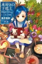 Honzuki no Gekokujou: Shisho ni Naru Tame ni wa Shudan wo Erandeiraremasen 1